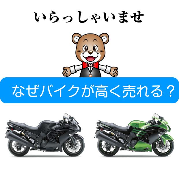 いらっしゃいませ。なぜバイクが高く売れますか?バイク買取の宣伝費が安いためです